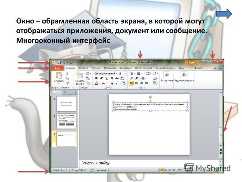 Окно – обрамленная область экрана, в которой могут отображаться приложения, документ или сообщение. Многооконный интерфейс