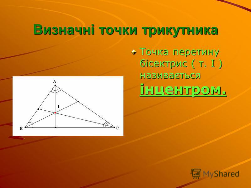Визначні точки трикутника Точка перетину бісектрис ( т. І ) називається інцентром.