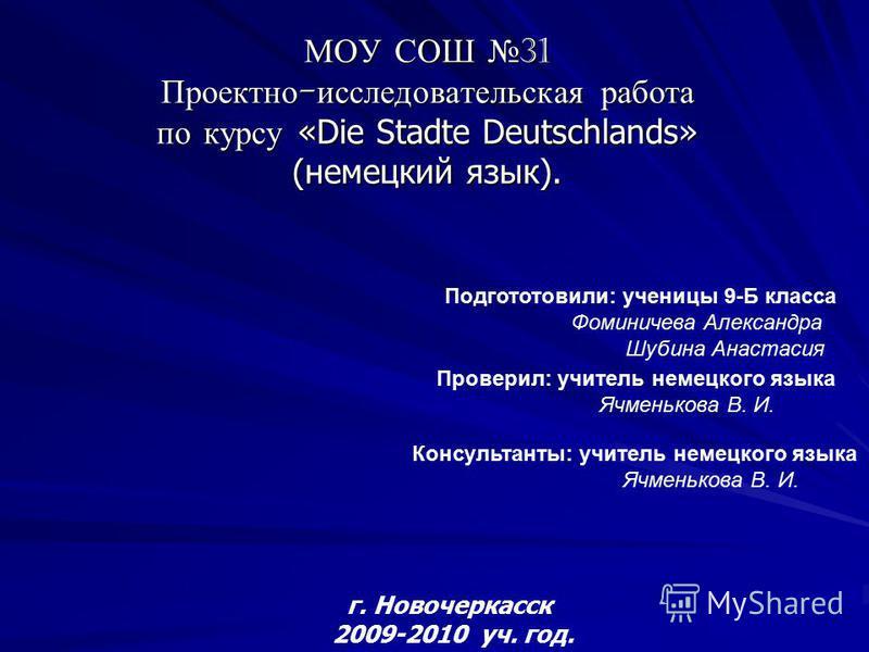 Исследовательская работа по немецкому языку презентации