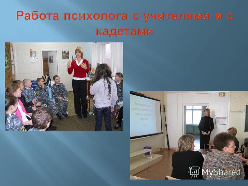 Работа психолога с учителями и с кадетами