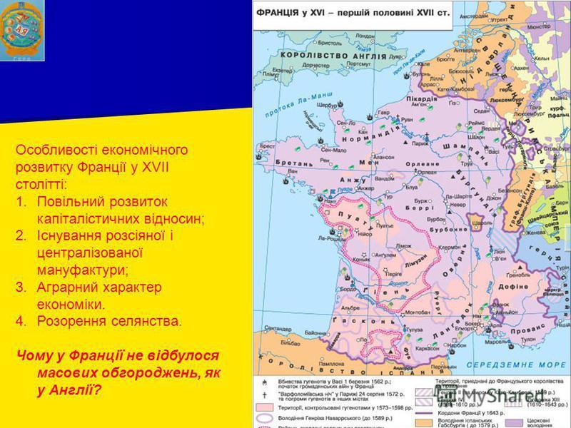 Особливості економічного розвитку Франції у XVII столітті: 1.Повільний розвиток капіталістичних відносин; 2.Існування розсіяної і централізованої мануфактури; 3.Аграрний характер економіки. 4.Розорення селянства. Чому у Франції не відбулося масових о