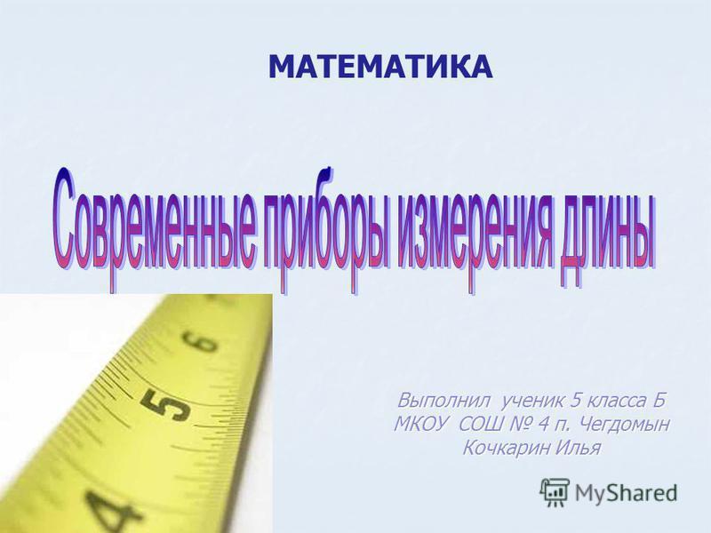 МАТЕМАТИКА Выполнил ученик 5 класса Б МКОУ СОШ 4 п. Чегдомын Кочкарин Илья