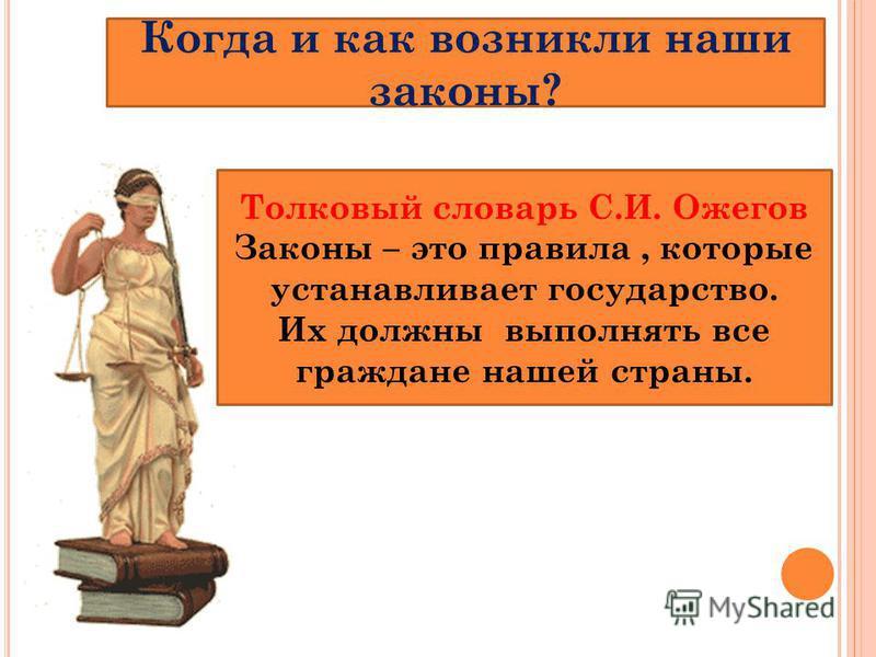 Когда и как возникли наши законы? Толковый словарь С.И. Ожегов Законы – это правила, которые устанавливает государство. Их должны выполнять все граждане нашей страны.