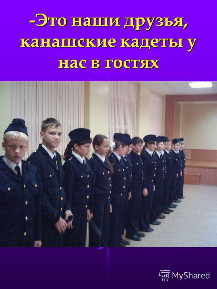 -Это наши друзья, канарские кадеты у нас в гостях