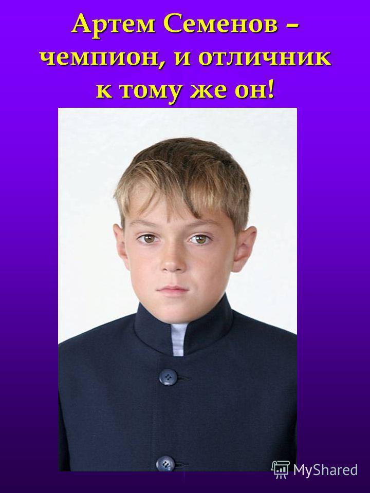 Артем Семенов – чемпион, и отличник к тому же он!