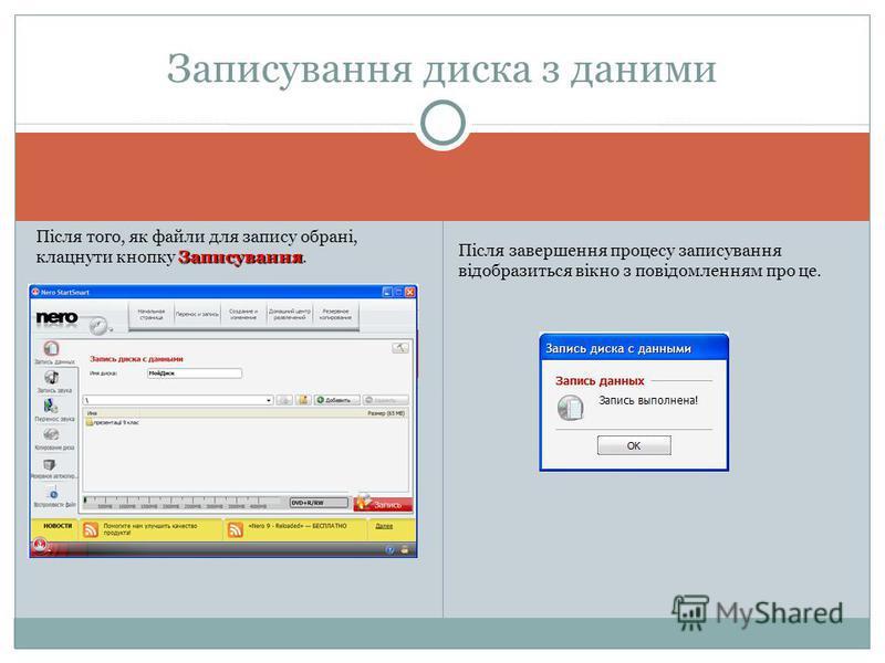 Записування Після того, як файли для запису обрані, клацнути кнопку Записування. Після завершення процесу записування відобразиться вікно з повідомленням про це. Записування диска з даними