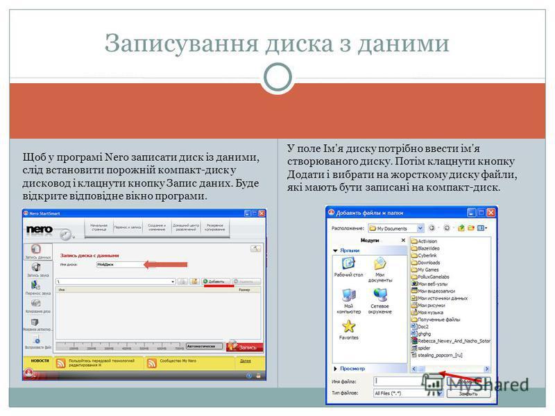 Записування диска з даними Щоб у програмі Nero записати диск із даними, слід встановити порожній компакт-диск у дисковод і клацнути кнопку Запис даних. Буде відкрите відповідне вікно програми. У поле Ім'я диску потрібно ввести ім'я створюваного диску