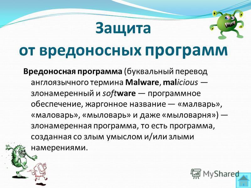 Вредоносная программа (буквальный перевод англоязычного термина Malware, malicious злонамеренный и software программное обеспечение, жаргонное название «малварь», «маловарь», «мыловарь» и даже «мыловарня») злонамеренная программа, то есть программа,