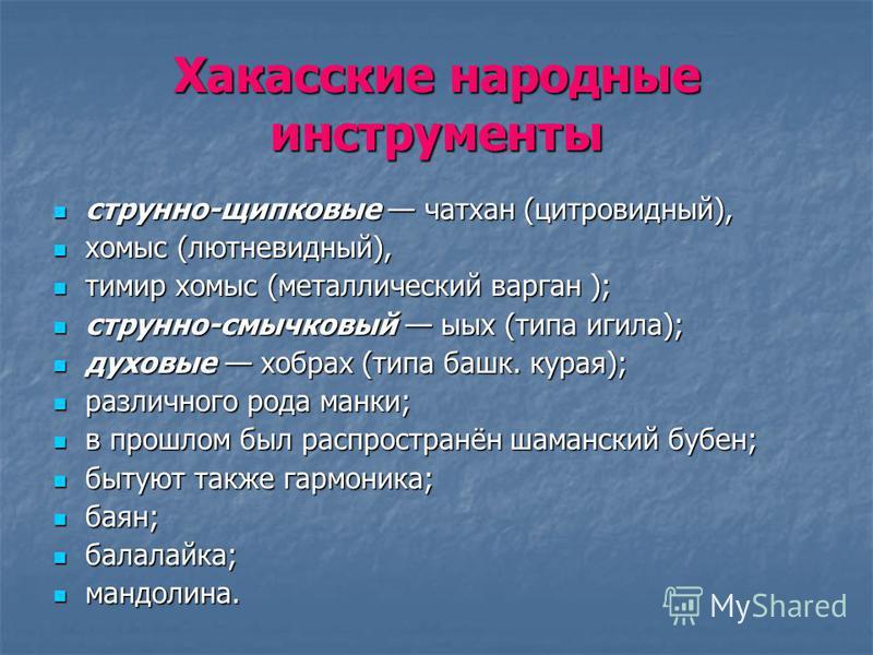 Хакасские народные инструменты струнно-щипковые чатхан (цитровидный), струнно-щипковые чатхан (цитровидный), хомыс (лютневидный), хомыс (лютневидный), темир хомыс (металлический варган ); темир хомыс (металлический варган ); струнно-смычковый ых (тип
