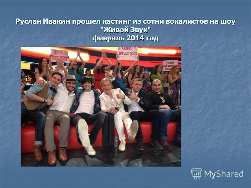 Руслан Ивакин прошел кастинг из сотни вокалистов на шоу Живой Звук февраль 2014 год