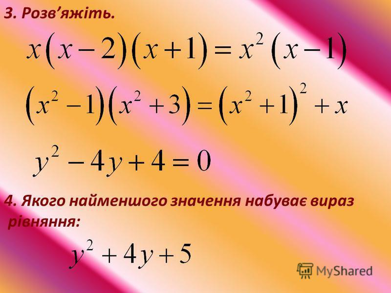 3. Розвяжіть. 4. Якого найменшого значення набуває вираз рівняння: