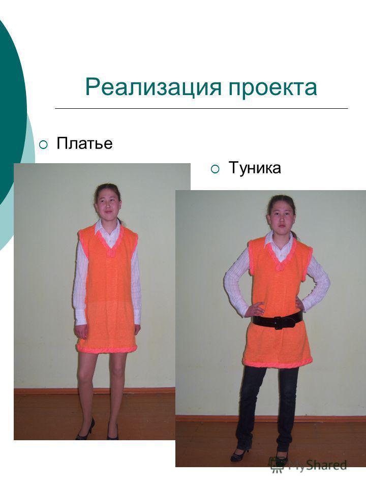 Реализация проекта Платье Туника