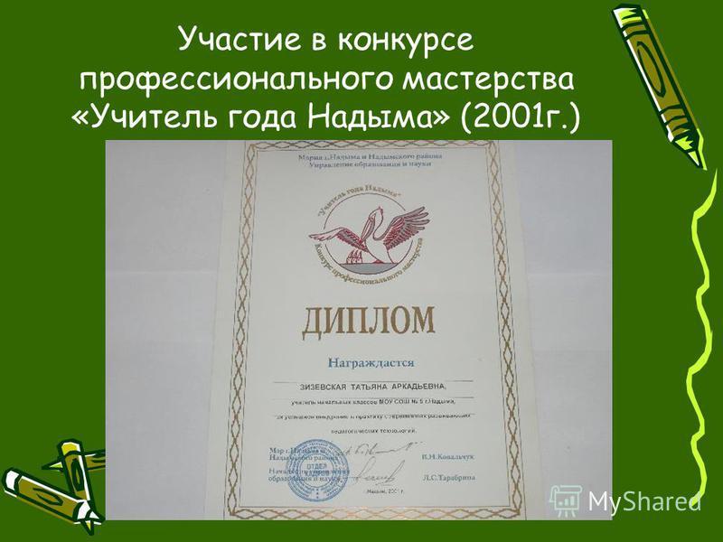 Участие в конкурсе профессионального мастерства «Учитель года Надыма» (2001 г.)