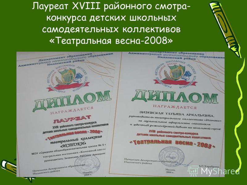 Лауреат XVIII районного смотра- конкурса детских школьных самодеятельных коллективов «Театральная весна-2008»