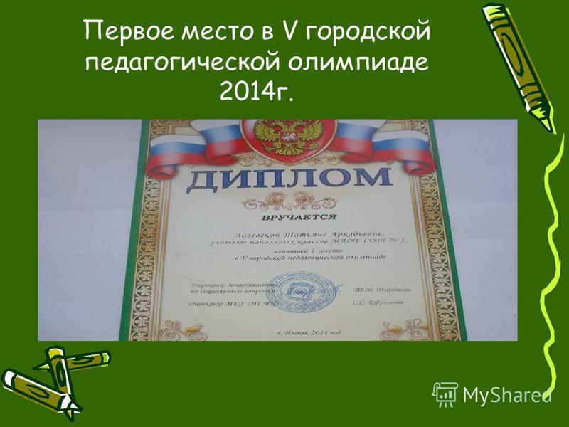 Первое место в V городской педагогической олимпиаде 2014 г.