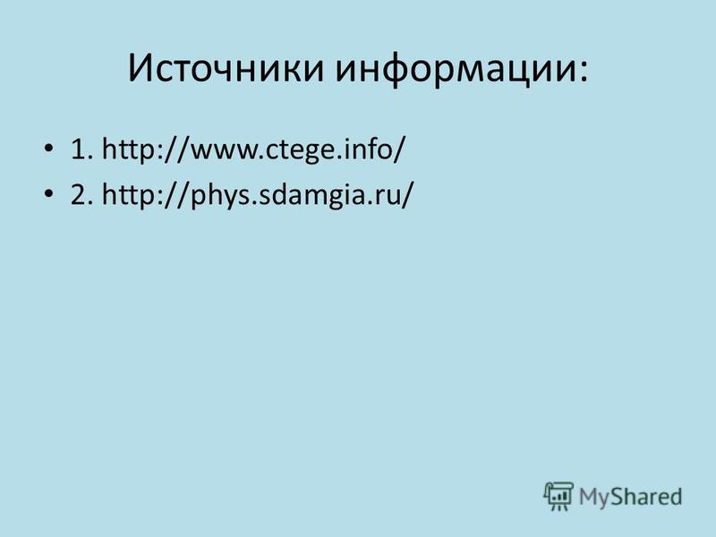 Источники информации: 1. http://www.ctege.info/ 2. http://phys.sdamgia.ru/