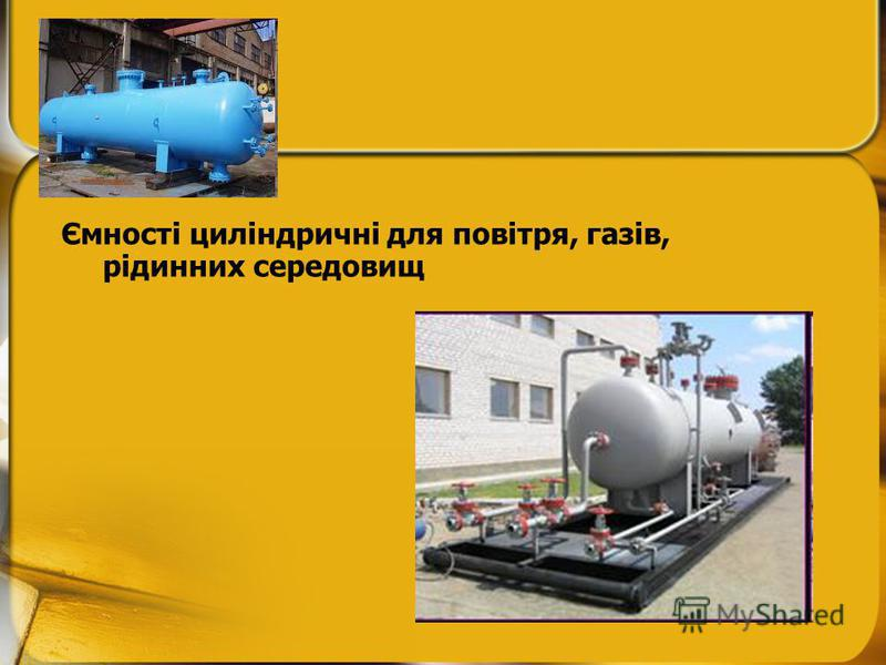 Ємності циліндричні для повітря, газів, рідинних середовищ