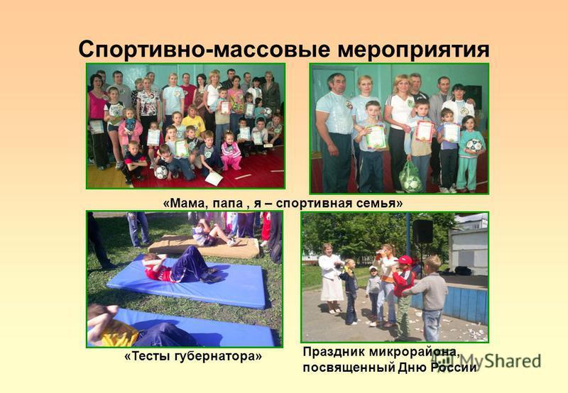 Спортивно-массовые мероприятия «Тесты губернатора» Праздник микрорайона, посвященный Дню России «Мама, папа, я – спортивная семья»