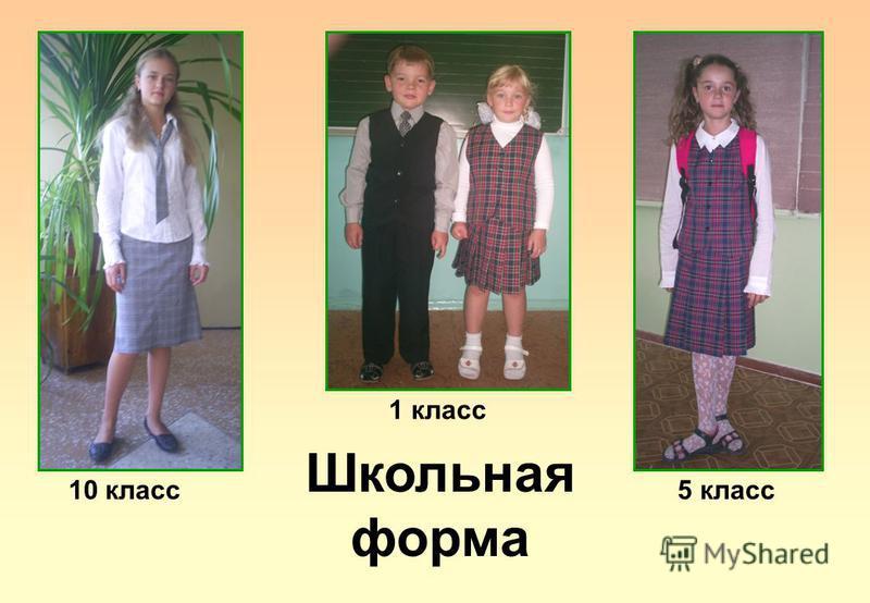 Школьная форма 1 класс 5 класс 10 класс