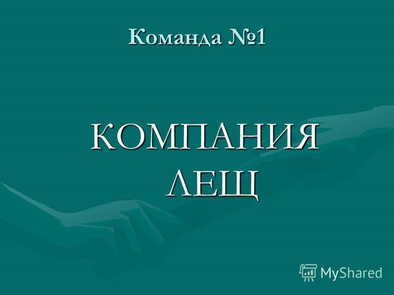 Команда 1 КОМПАНИЯ ЛЕЩ
