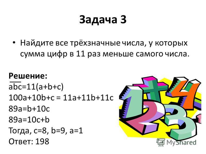 образцы заполнения задачи математических олимпиад с решениями 9 класс узнать, как