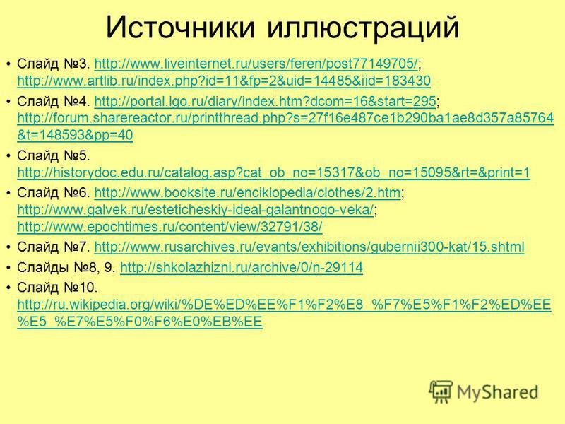 Источники иллюстраций Слайд 3. http://www.liveinternet.ru/users/feren/post77149705/; http://www.artlib.ru/index.php?id=11&fp=2&uid=14485&iid=183430http://www.liveinternet.ru/users/feren/post77149705/ http://www.artlib.ru/index.php?id=11&fp=2&uid=1448