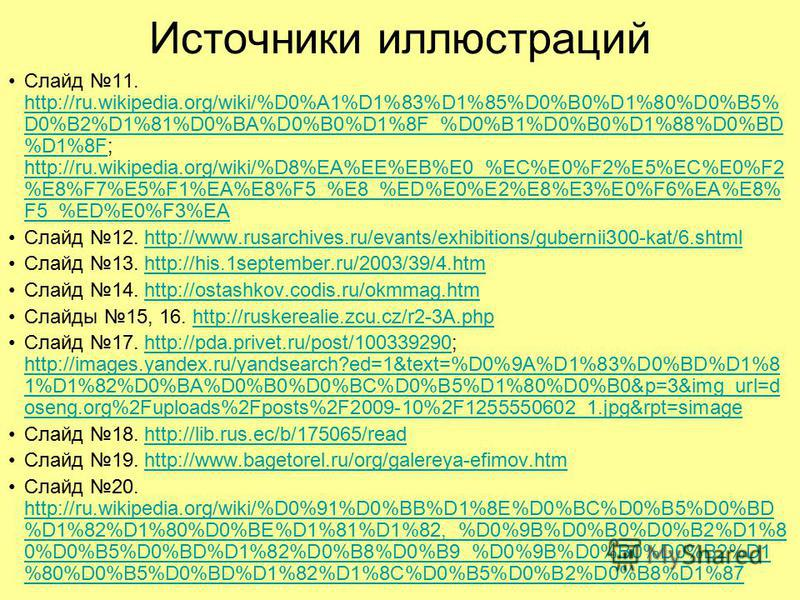 Источники иллюстраций Слайд 11. http://ru.wikipedia.org/wiki/%D0%A1%D1%83%D1%85%D0%B0%D1%80%D0%B5% D0%B2%D1%81%D0%BA%D0%B0%D1%8F_%D0%B1%D0%B0%D1%88%D0%BD %D1%8F; http://ru.wikipedia.org/wiki/%D8%EA%EE%EB%E0_%EC%E0%F2%E5%EC%E0%F2 %E8%F7%E5%F1%EA%E8%F5