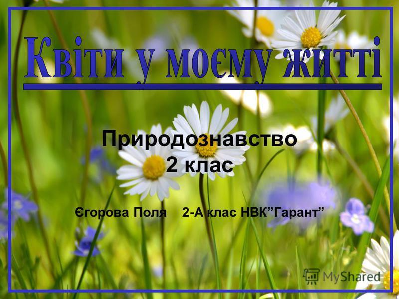 Природознавство 2 клас Єгорова Поля 2-А клас НВКГарант