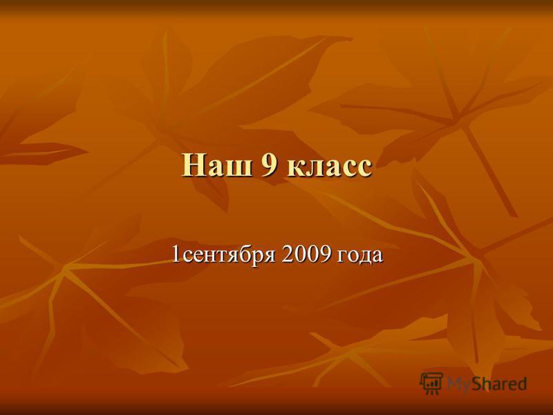 Наш 9 класс 1 сентября 2009 года