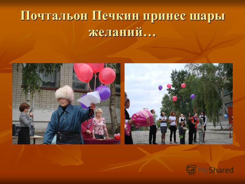 Почтальон Печкин принес шары желаний…