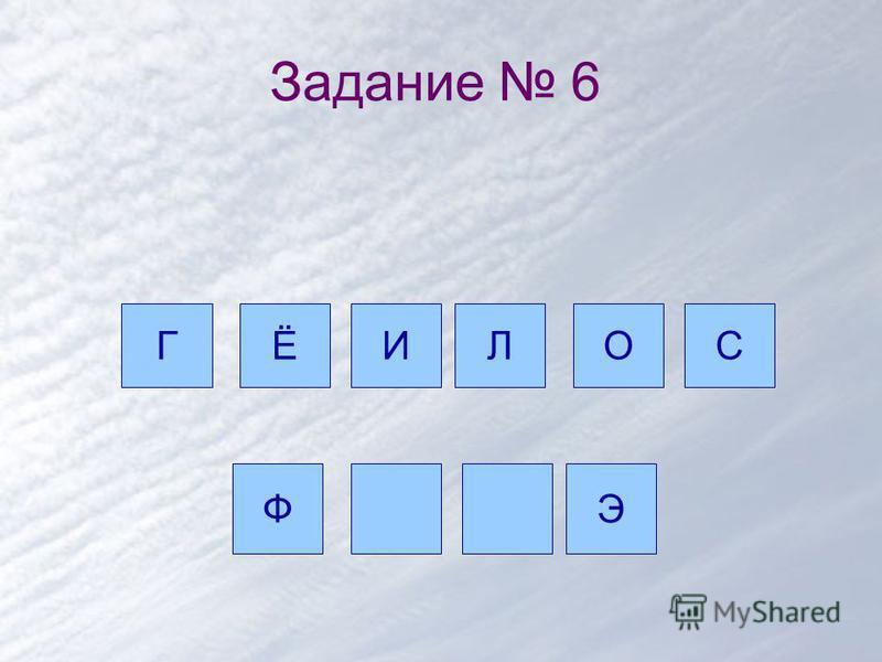 Задание 6 ГЁИЛОС ФЭ