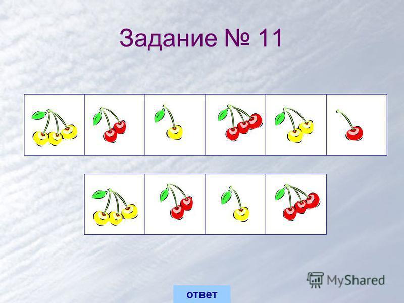 Задание 11 ответ
