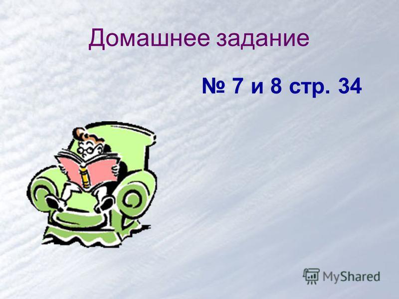 Домашнее задание 7 и 8 стр. 34