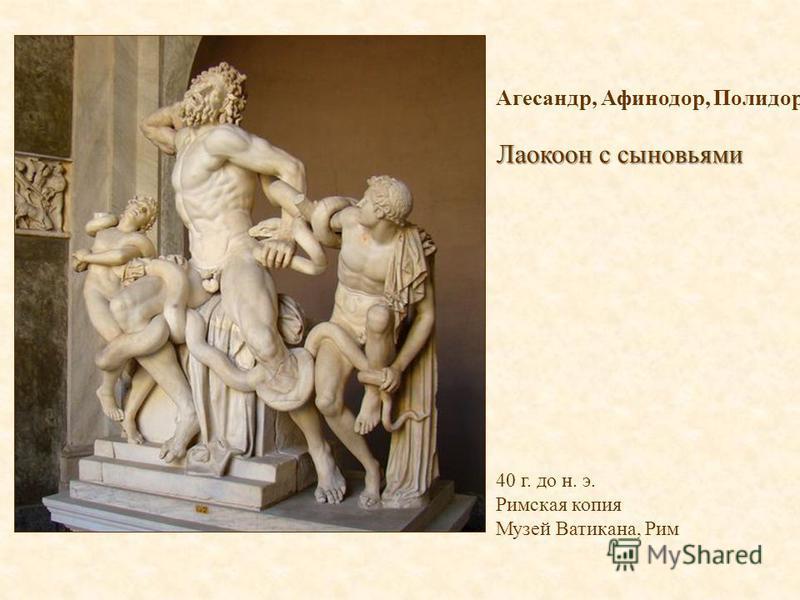 Агесандр, Афинодор, Полидор Лаокоон с сыновьями 40 г. до н. э. Римская копия Музей Ватикана, Рим