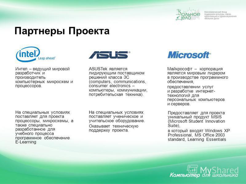Партнеры Проекта Интел – ведущий мировой разработчик и производитель компьютерных микросхем и процессоров. Майкрософт – корпорация является мировым лидером в производстве программного обеспечения, предоставлении услуг и разработке интернет- технологи