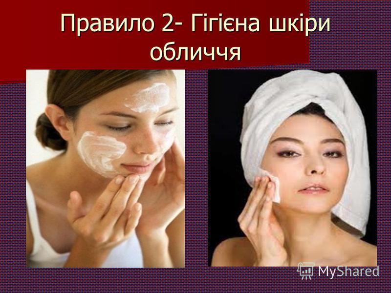 Правило 2- Гігієна шкіри обличчя