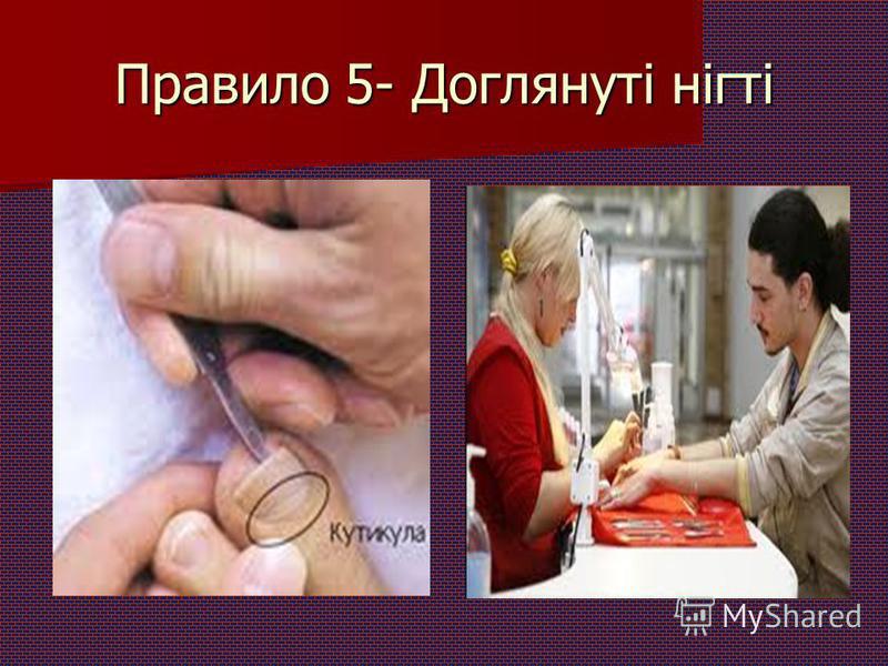 Правило 5- Доглянуті нігті