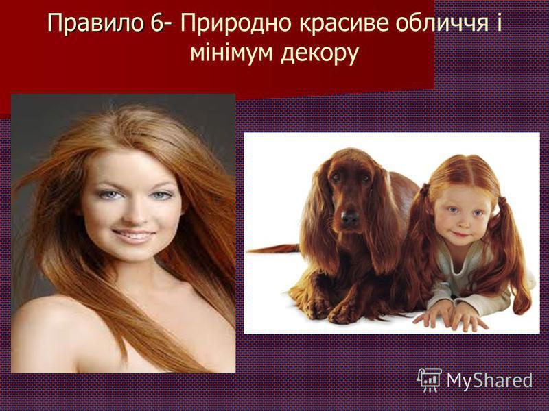 Правило 6- Правило 6- Природно красиве обличчя і мінімум декору