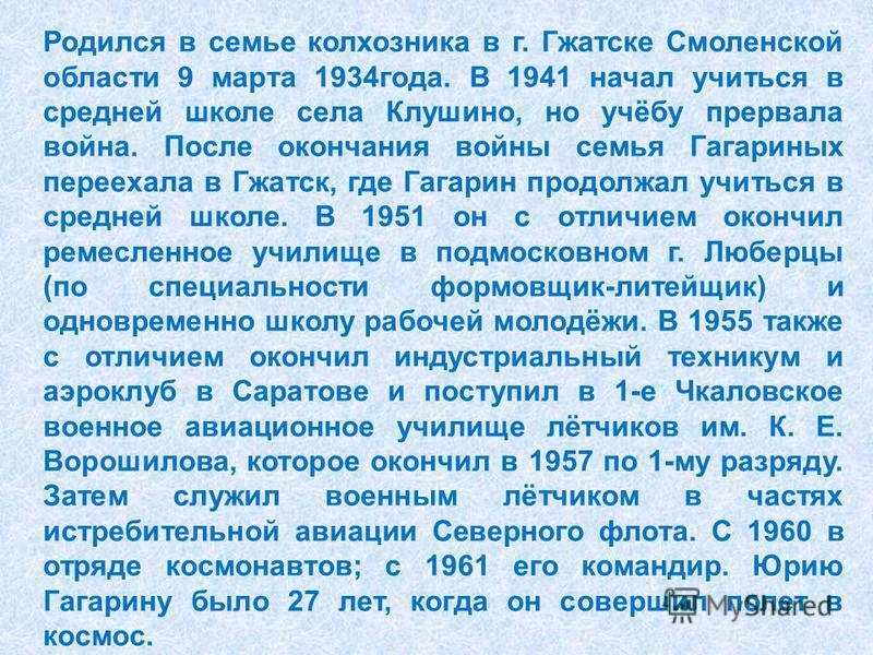 Родился в семье колхозника в г. Гжатске Смоленской области 9 марта 1934 года. В 1941 начал учиться в средней школе села Клушино, но учёбу прервала война. После окончания войны семья Гагариных переехала в Гжатск, где Гагарин продолжал учиться в средне