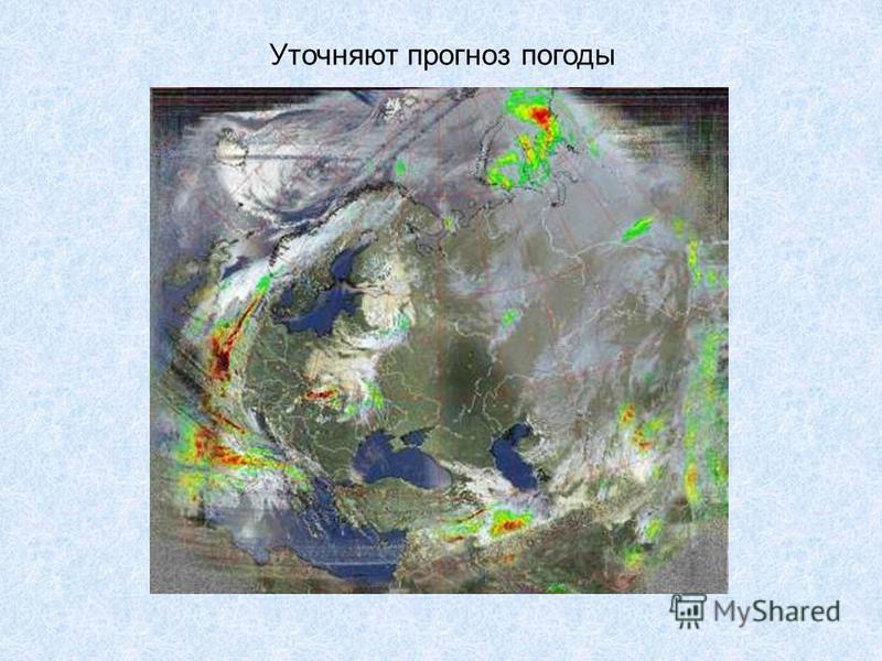 Уточняют прогноз погоды