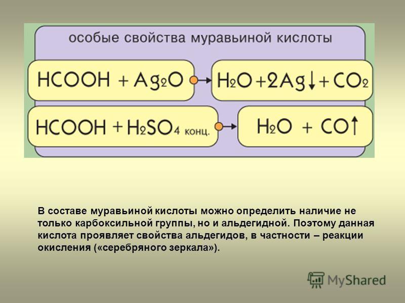 В составе муравьиной кислоты можно определить наличие не только карбоксильной группы, но и альдегидной. Поэтому данная кислота проявляет свойства альдегидов, в частности – реакции окисления («серебряного зеркала»).