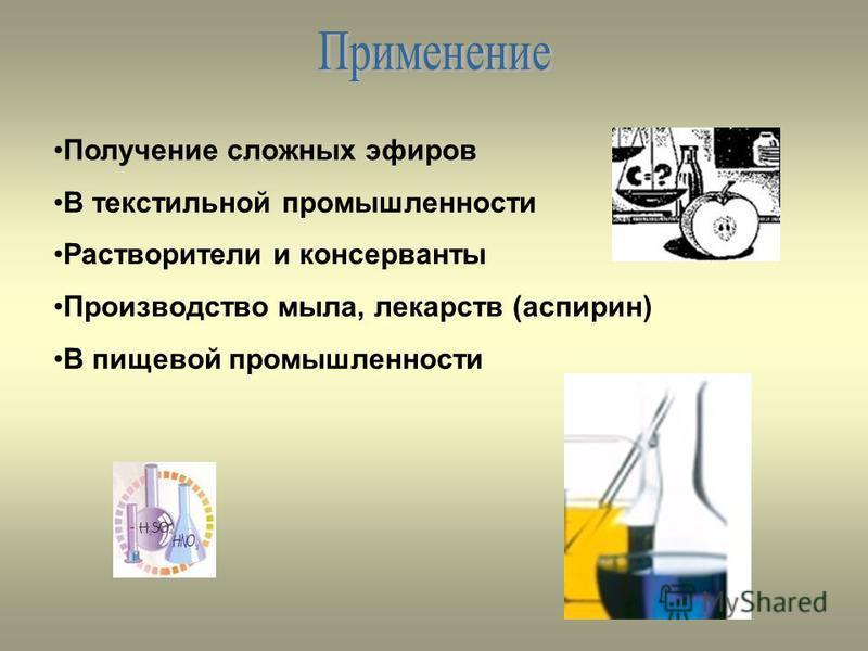 Получение сложных эфиров В текстильной промышленности Растворители и консерванты Производство мыла, лекарств (аспирин) В пищевой промышленности