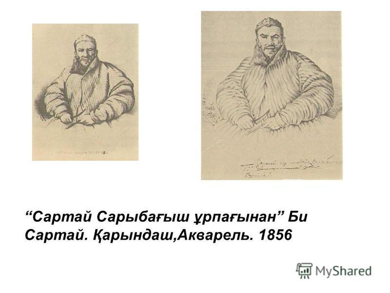 Сартай Сарыбағыш ұрпағынан Би Сартай. Қарындаш,Акварель. 1856