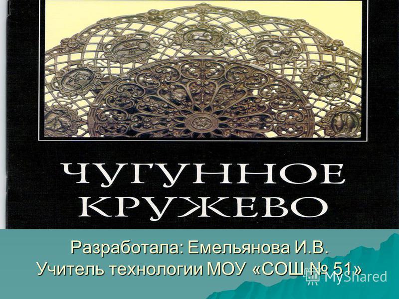Разработала: Емельянова И.В. Учитель технологии МОУ «СОШ 51»