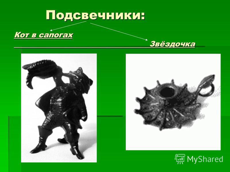 Подсвечники: Кот в сапогах Звёздочка Подсвечники: Кот в сапогах Звёздочка