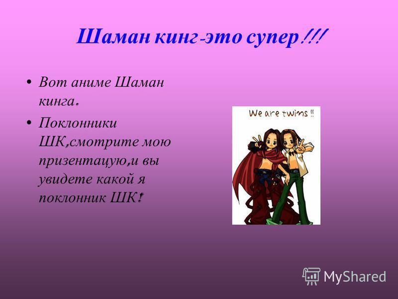 Shaman king Шаман Кинг - РЕАЛЬНЫЙ мультфильм !!!