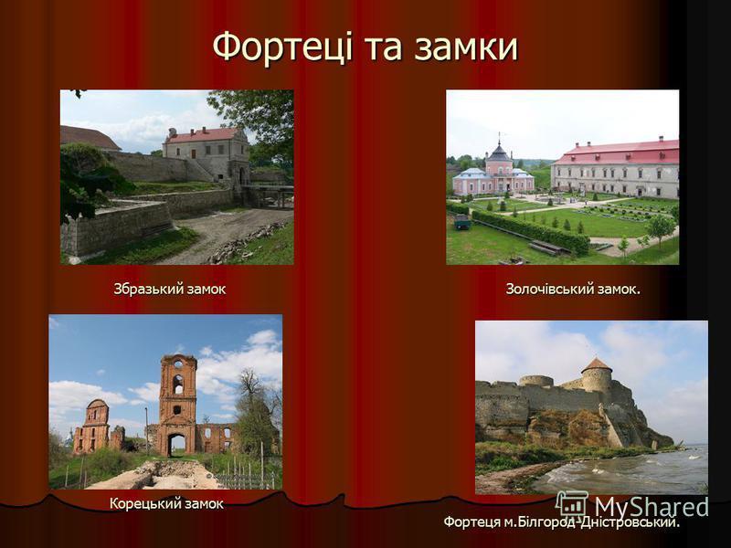 Фортеці та замки Збразький замок Золочівський замок. Корецький замок Фортеця м.Білгород-Дністровський.