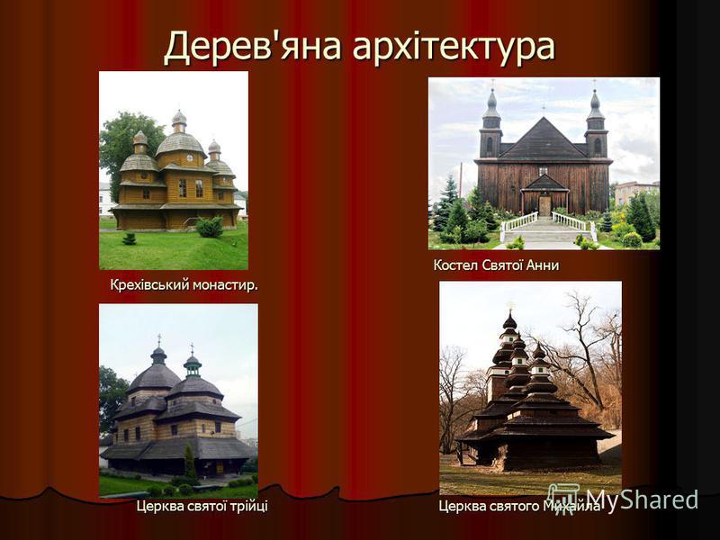 Дерев'яна архітектура Крехівський монастир. Костел Святої Анни Церква святої трійці Церква святого Михайла