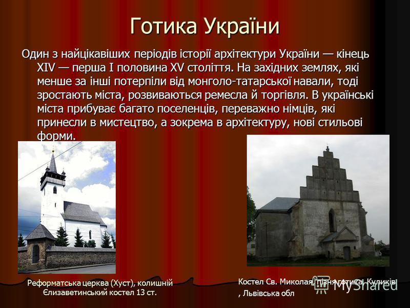 Готика України Один з найцікавіших періодів історії архітектури України кінець XIV перша І половина XV століття. На західних землях, які менше за інші потерпіли від монголо-татарської навали, тоді зростають міста, розвиваються ремесла й торгівля. В у