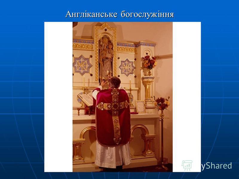 Англіканське богослужіння